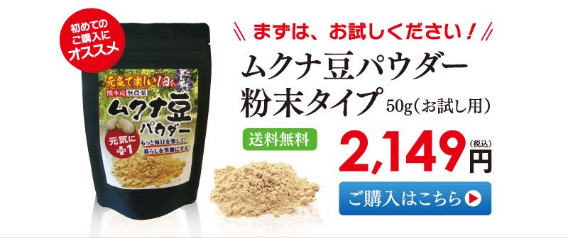 ムクナ豆パウダー粉末タイプ50g(お試し用)2,149(税込)