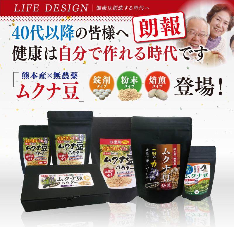 熊本県産×無農薬ムクナ豆登場