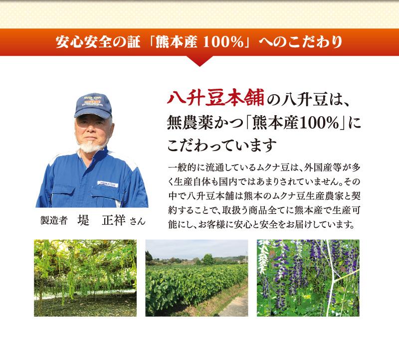八升豆本舗は無農薬かつ熊本県産100%にこだわっています