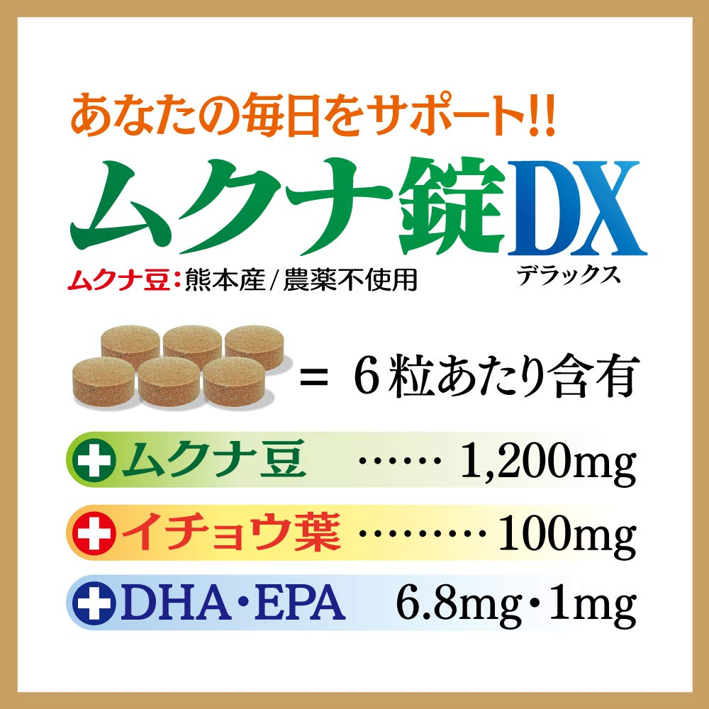 ムクナ豆(八升豆) 錠剤(250mg×180粒、45g入)