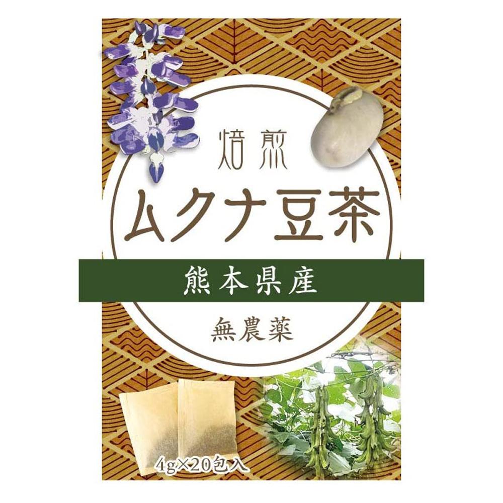 焙煎ムクナ豆茶(4g×20包、80g入)