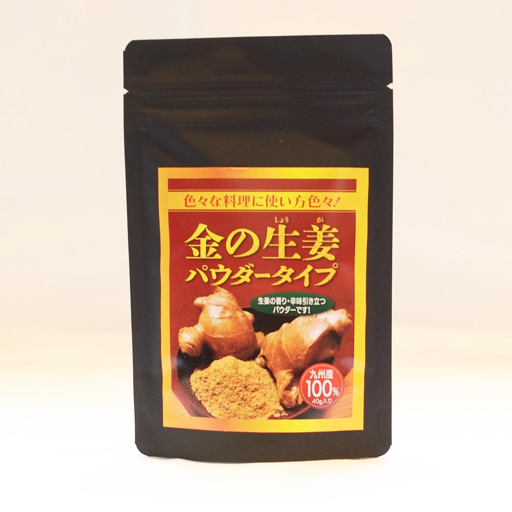 金の生姜パウダータイプ 粉末(40g入)