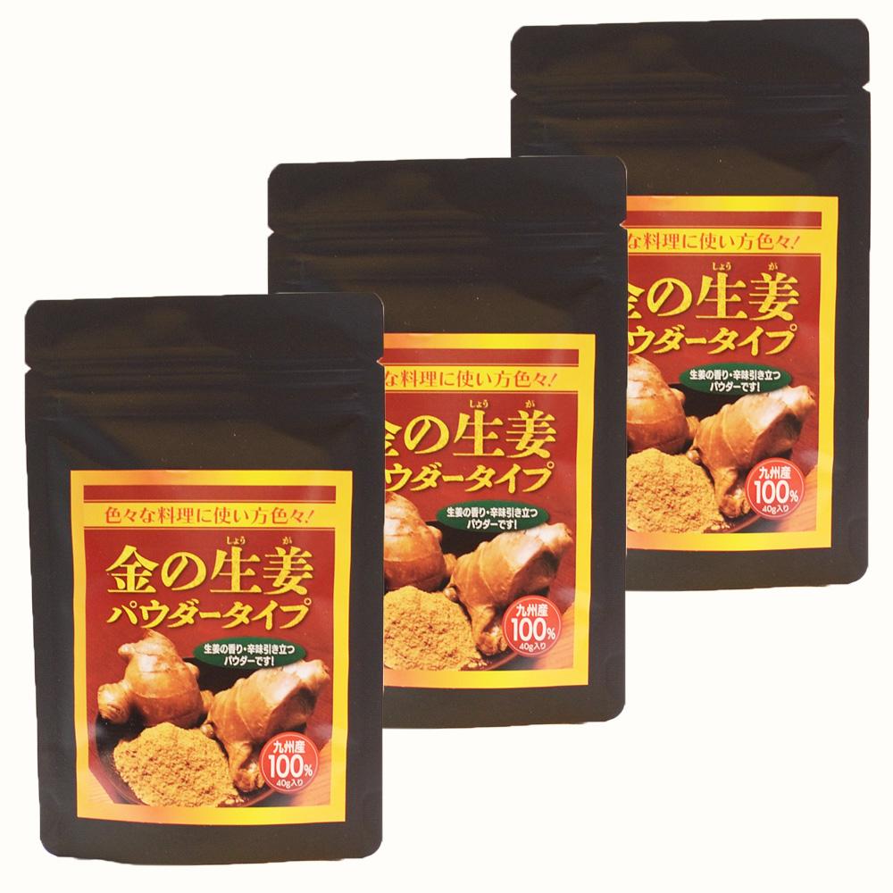 金の生姜パウダータイプ 粉末(40g入×3袋)