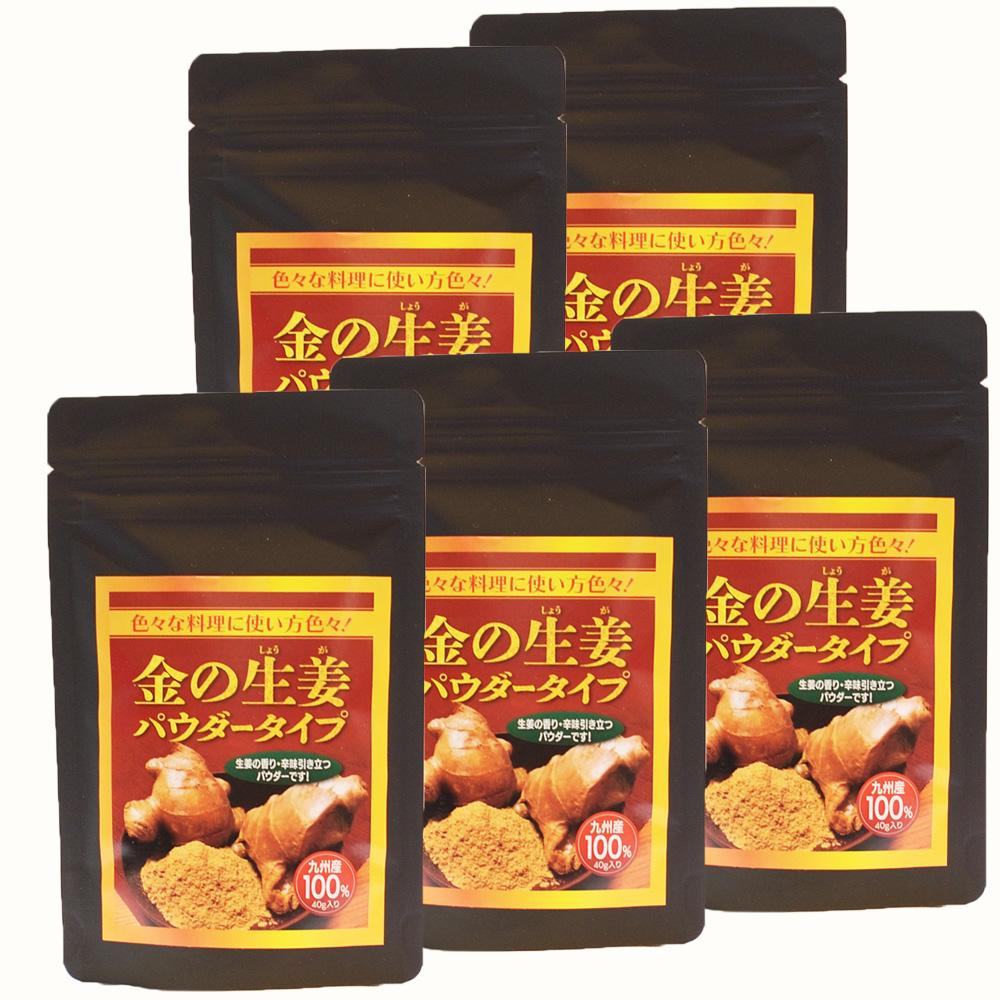 金の生姜パウダータイプ 粉末(40g入×5袋)