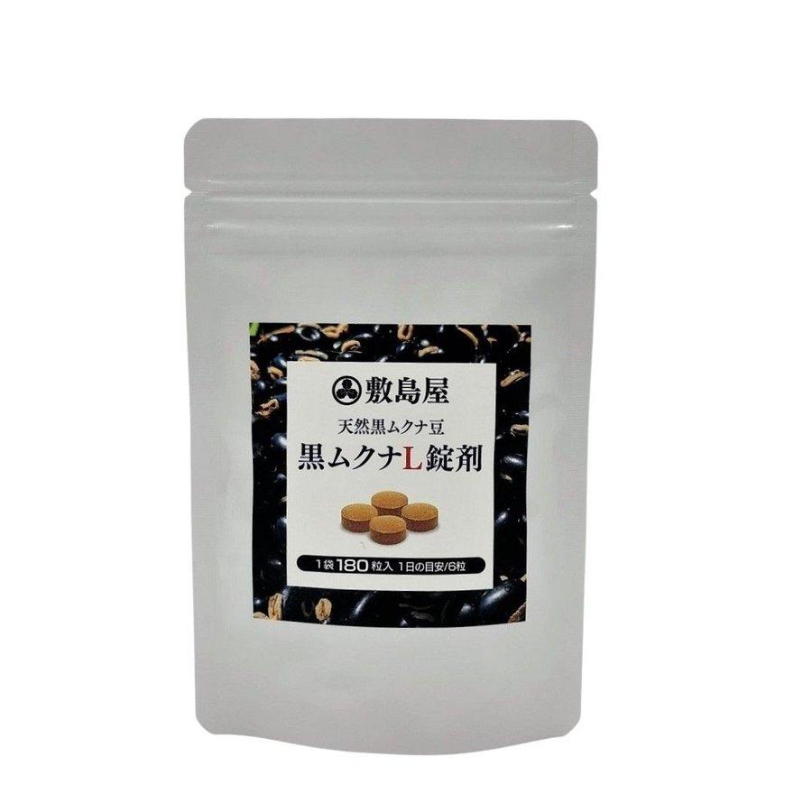 【定期購入特典付】黒ムクナ豆 サプリメント Lドーパ天然成分 100% 黒ムクナL錠剤 180粒入り(定期購入12ヵ月分)