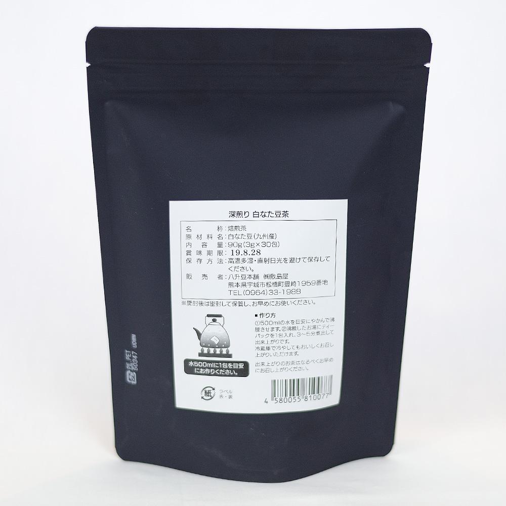深煎り 白なた豆茶 180g(3g×30包 ×2個)セット