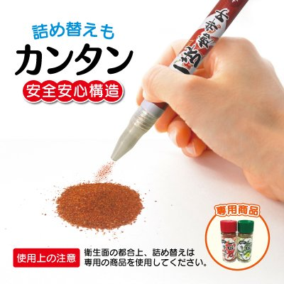 マイペン 一味唐辛子(赤)