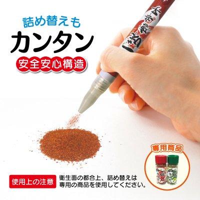 マイペン 一味唐辛子(青)