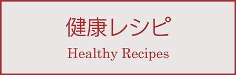 健康レシピ