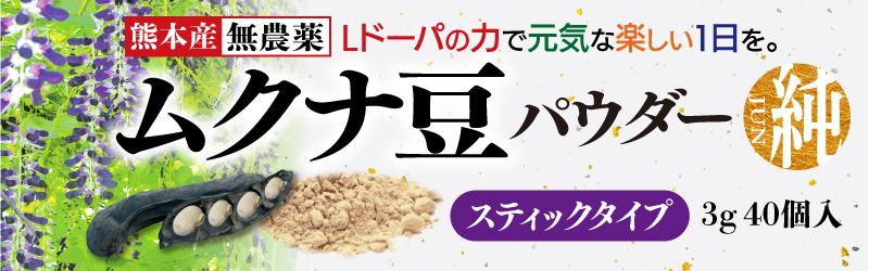 ムクナ豆(八升豆) 純 スティックパック