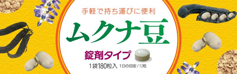 ムクナ豆(八升豆) 錠剤