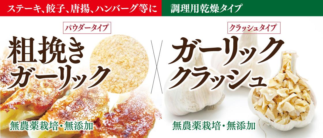 ガーリックセット(粗挽きガーリック50g入&ガーリッククラッシュ50g入)