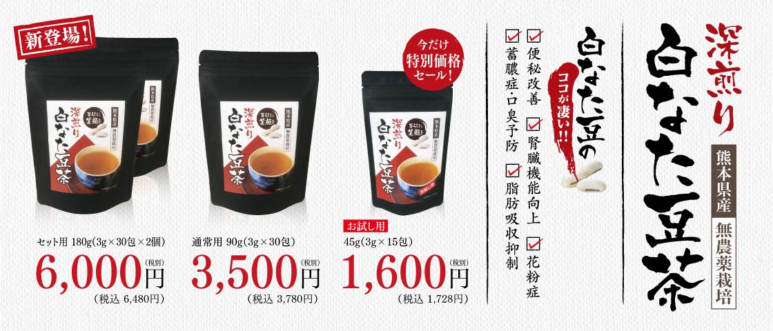 深煎り白なた豆茶