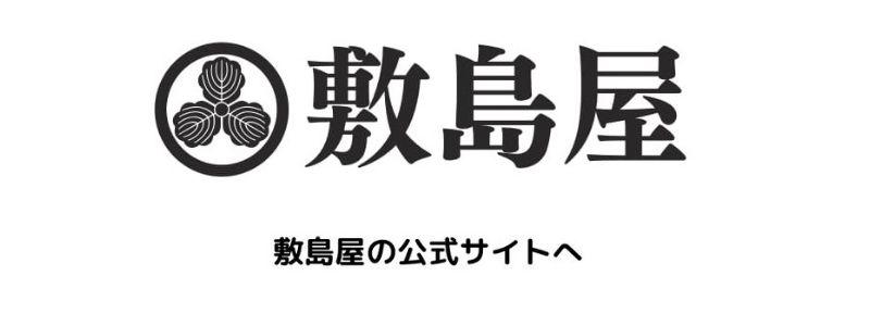 ムクナ豆・にんにく等の通信販売【敷島屋】